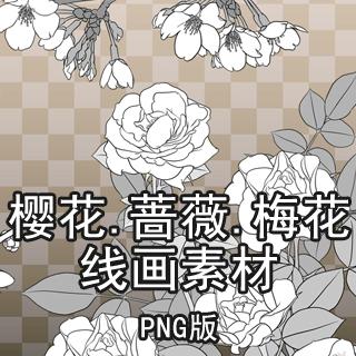 樱花.蔷薇.梅花素材