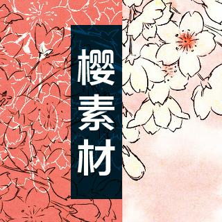 樱花边框 - 优动漫 动漫创作支援平台