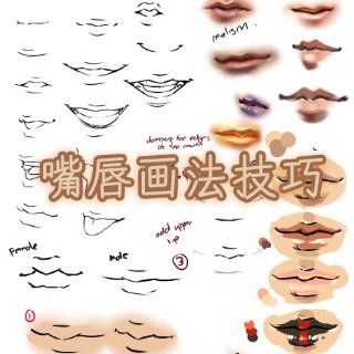 漫画嘴唇画法_素描嘴唇的画法_手绘古风嘴唇画法