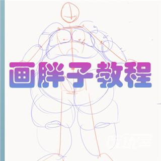 非常简单几句,主要把肌肉生长曲线用线条清楚表达,画人体(肌肉男)很有