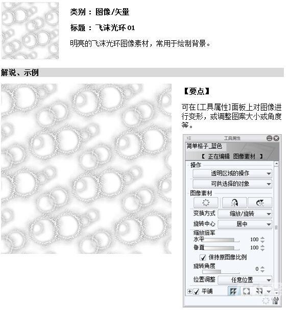 适用:优动漫paint 类型:黑白图像 明亮的飞沫光环图像素材,常用于