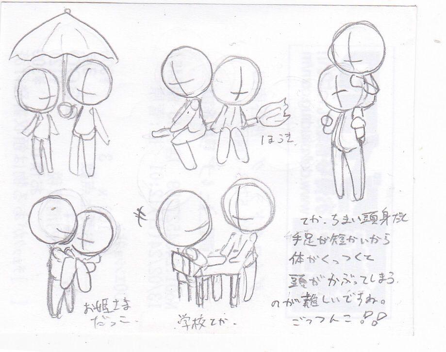 q版小人姿势素材(双人版) - 优动漫 动漫创作支援平台