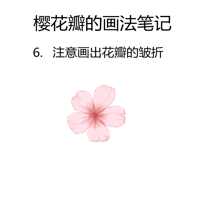 动漫樱花树怎么画 跪求啊