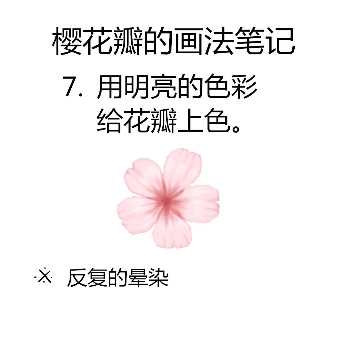 樱花瓣画法教程 - 优动漫