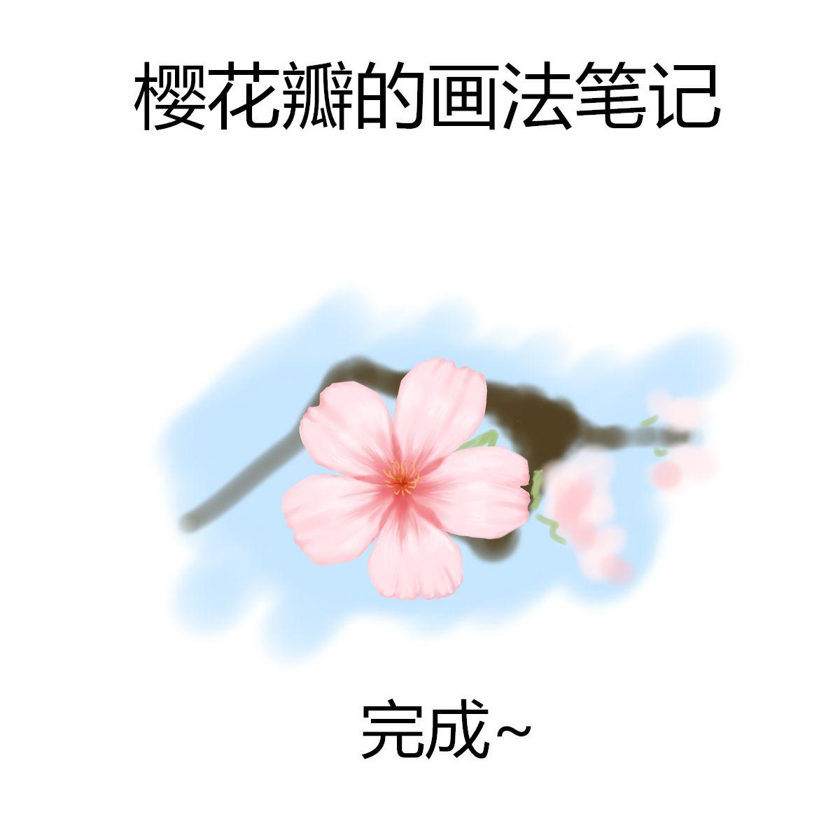 櫻花瓣畫法教程 - 優動漫