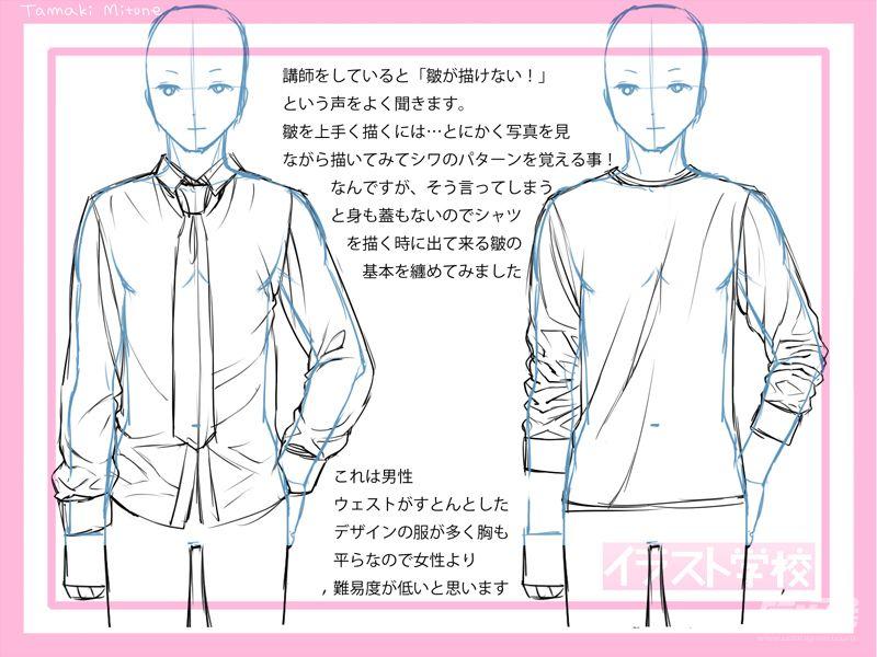 衣服褶皱画法 - 优动漫 动漫创作支援平台图片