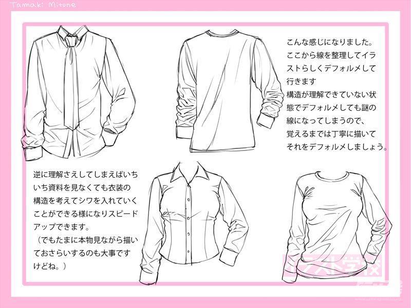 衣服褶皱画法 - 优动漫 动漫创作支援平台
