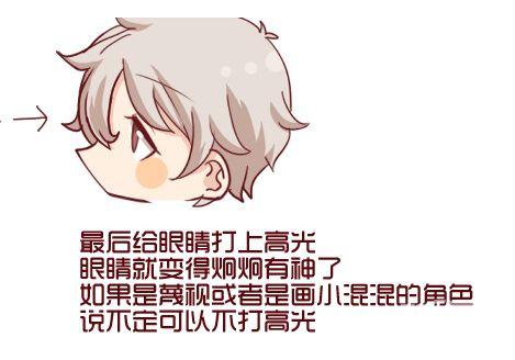 q版人物侧脸画法优动漫