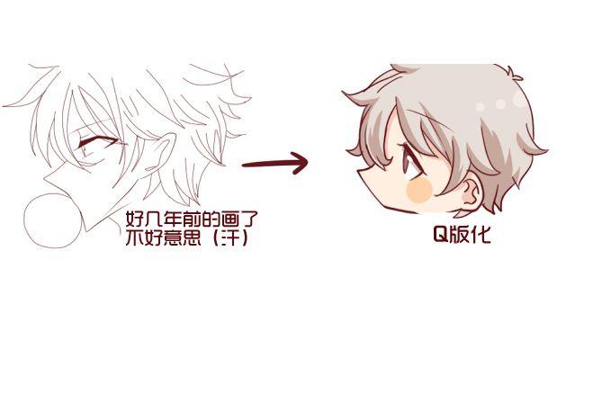 q版人物侧脸画法 - 优动漫