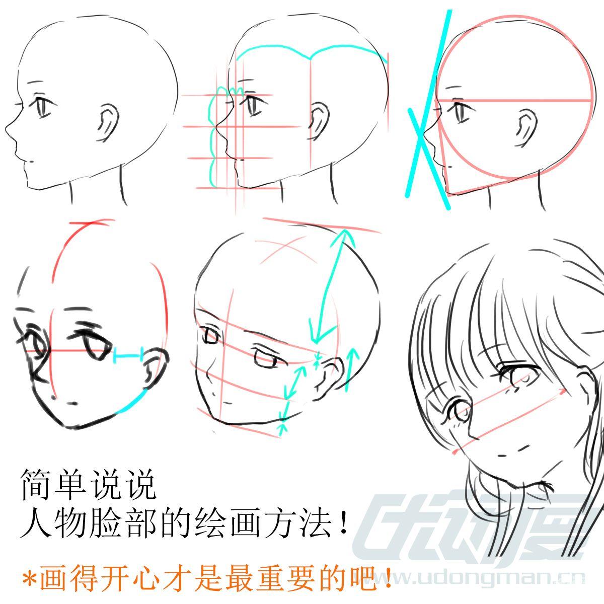 日漫脸型画法_从各角度绘制人物的脸部-优动漫动漫创作支援平台