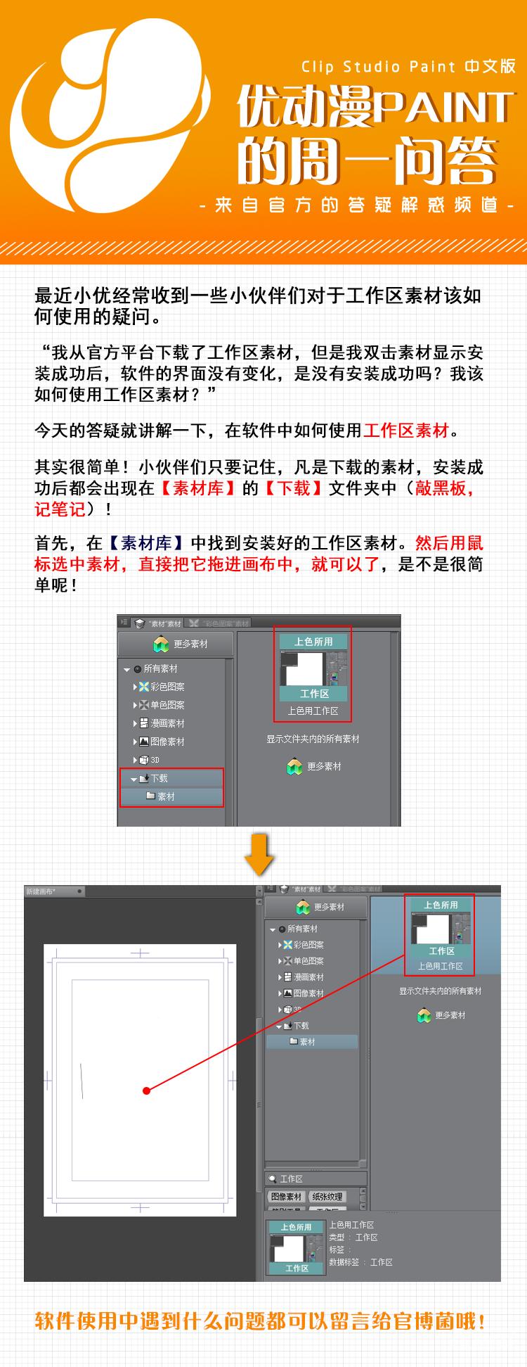 工作区素材的使用.png