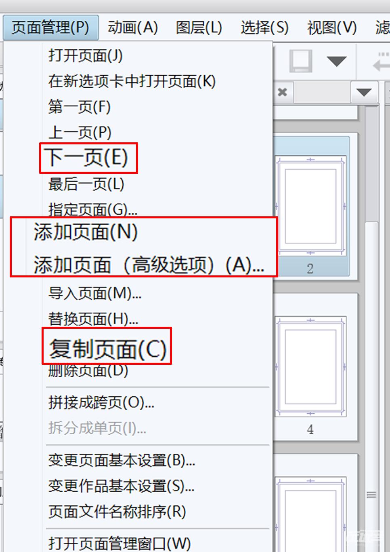 页面管理.png