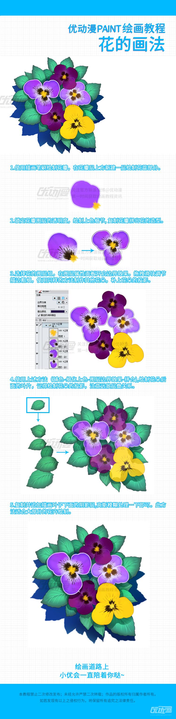花的画法.png