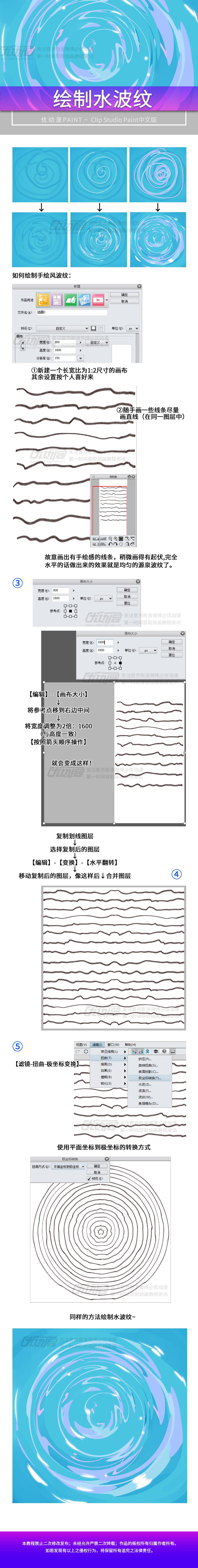 绘制水波纹.png