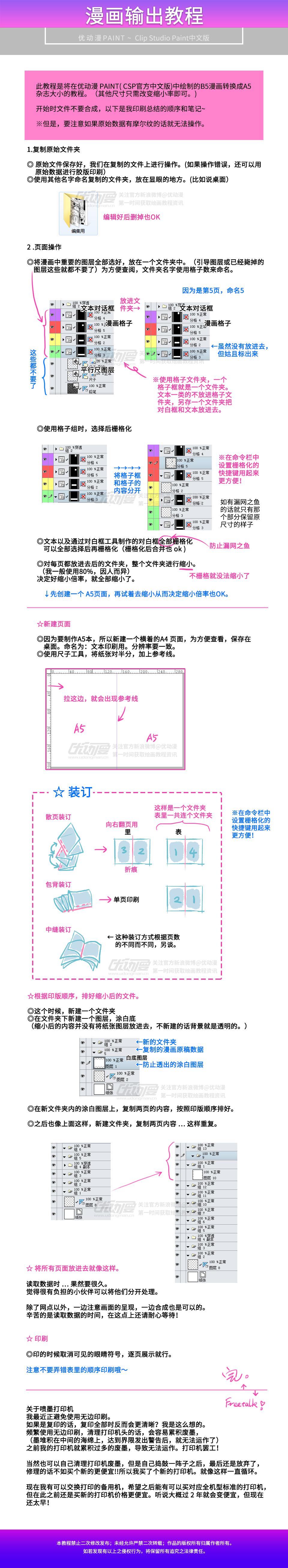 漫画输出教程1.png