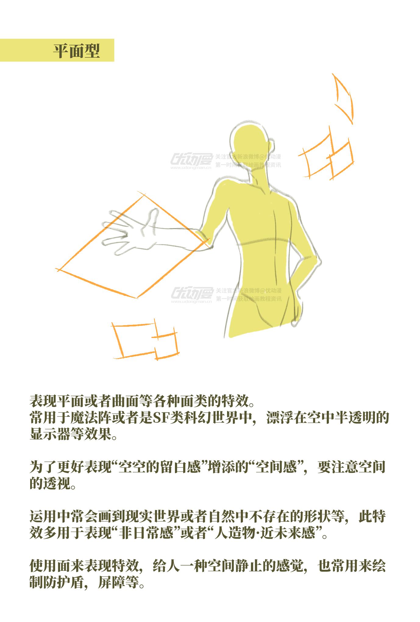 特效画法攻略6.png