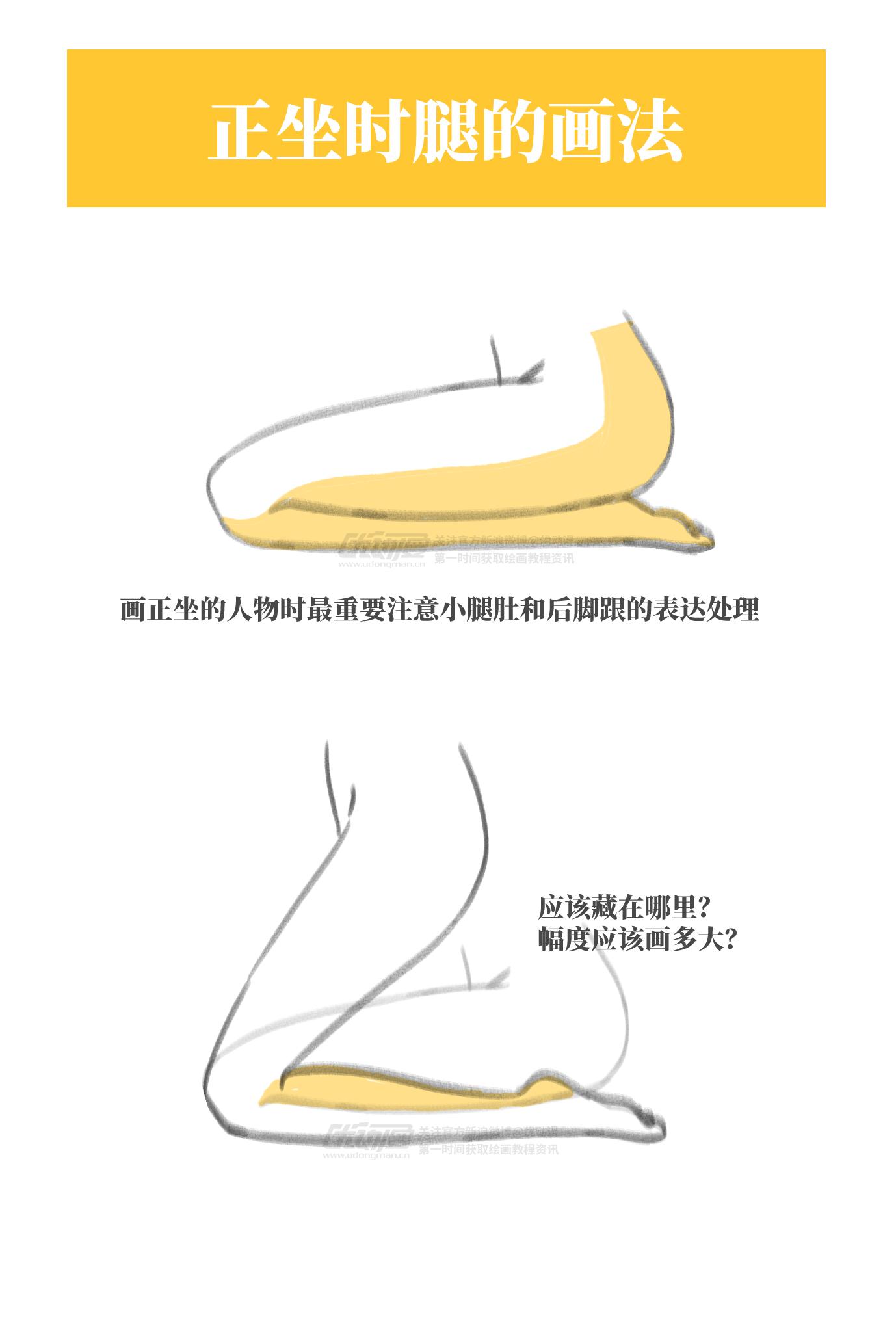 正坐时腿的画法1.png