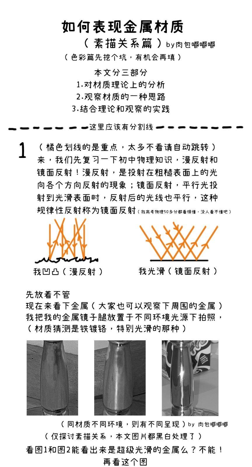 如何表现金属材质(素描篇)1-1.jpg