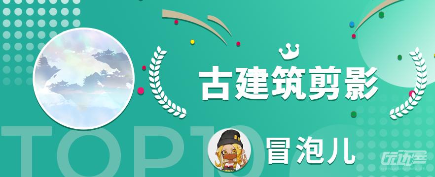 内容展示TOP8.png
