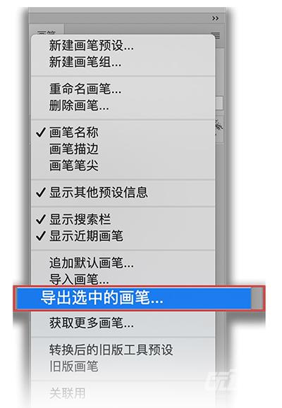 导出选中画笔.png
